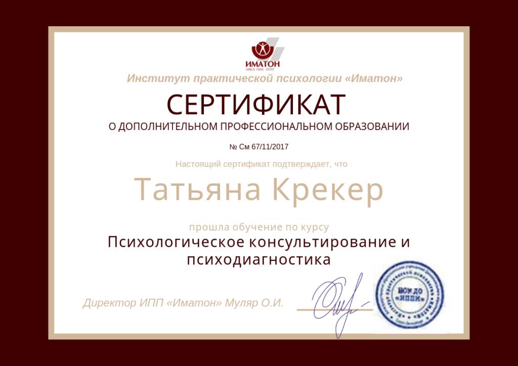 Сертификат о дополнительном профессиональном образовании